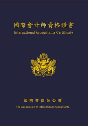 国际会计师资格证书封面